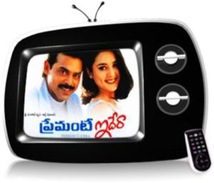 Premante Idera - R.R Shinde movie list